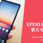 Xperia 1 IIで楽天モバイル「Rakuten UN-LIMIT」は使えるのか?