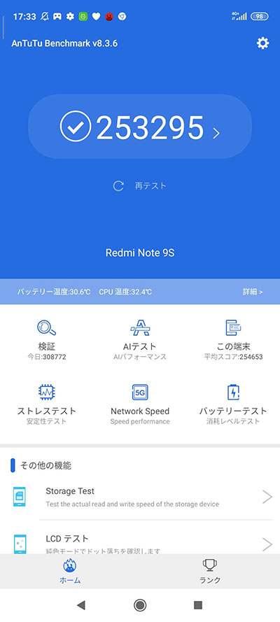 Redmi Note 9Sのベンチマークスコア