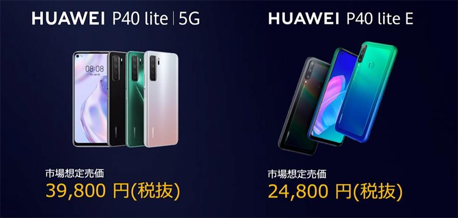 HUAWEI P40 lite 5Gの価格と発売時期