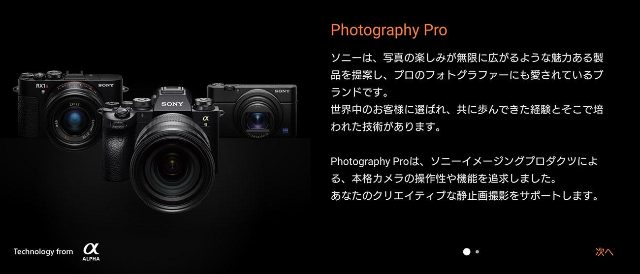 Photo Proアプデ