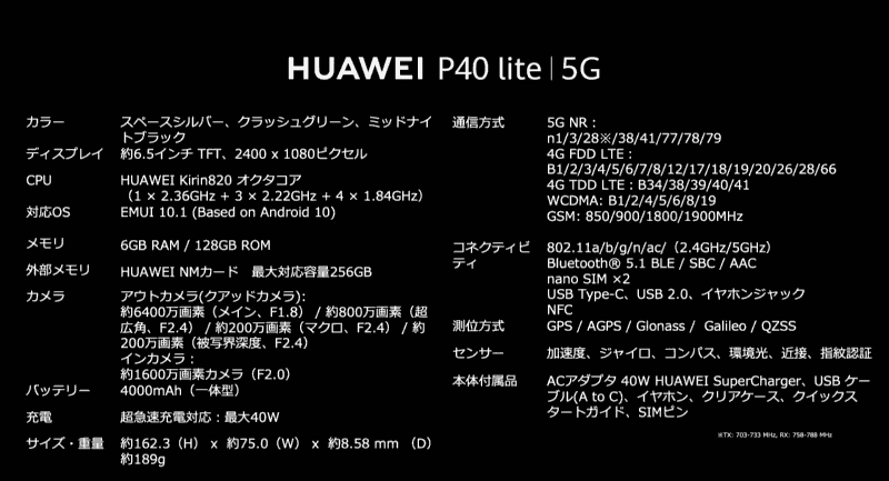 HUAWEI P40 lite 5Gスペック
