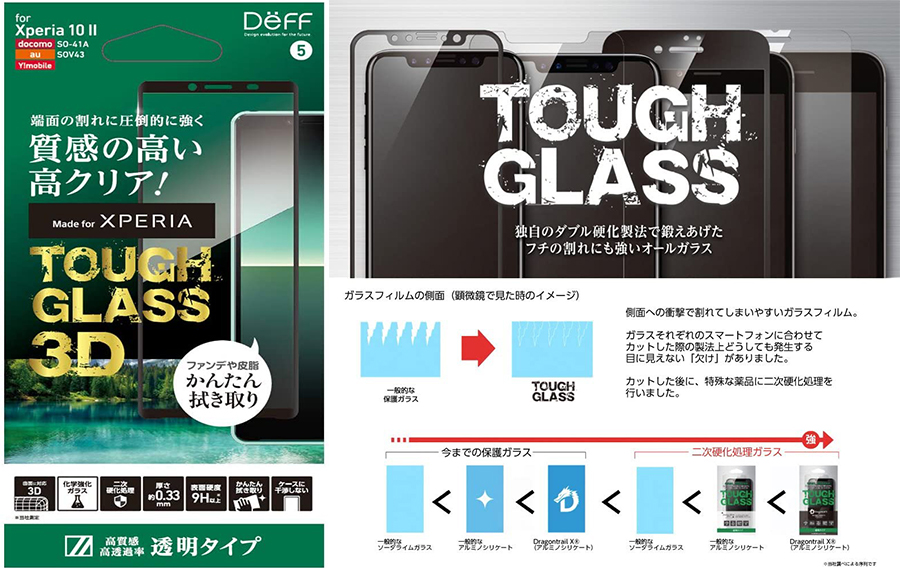 Deff TOUGH GLASS 3D for Xperia 10 IIガラスフィルム