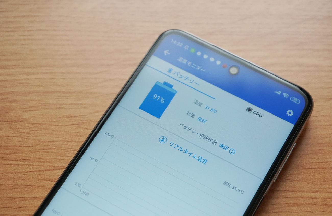 Redmi Note 9Sのバッテリー持ちをチェック