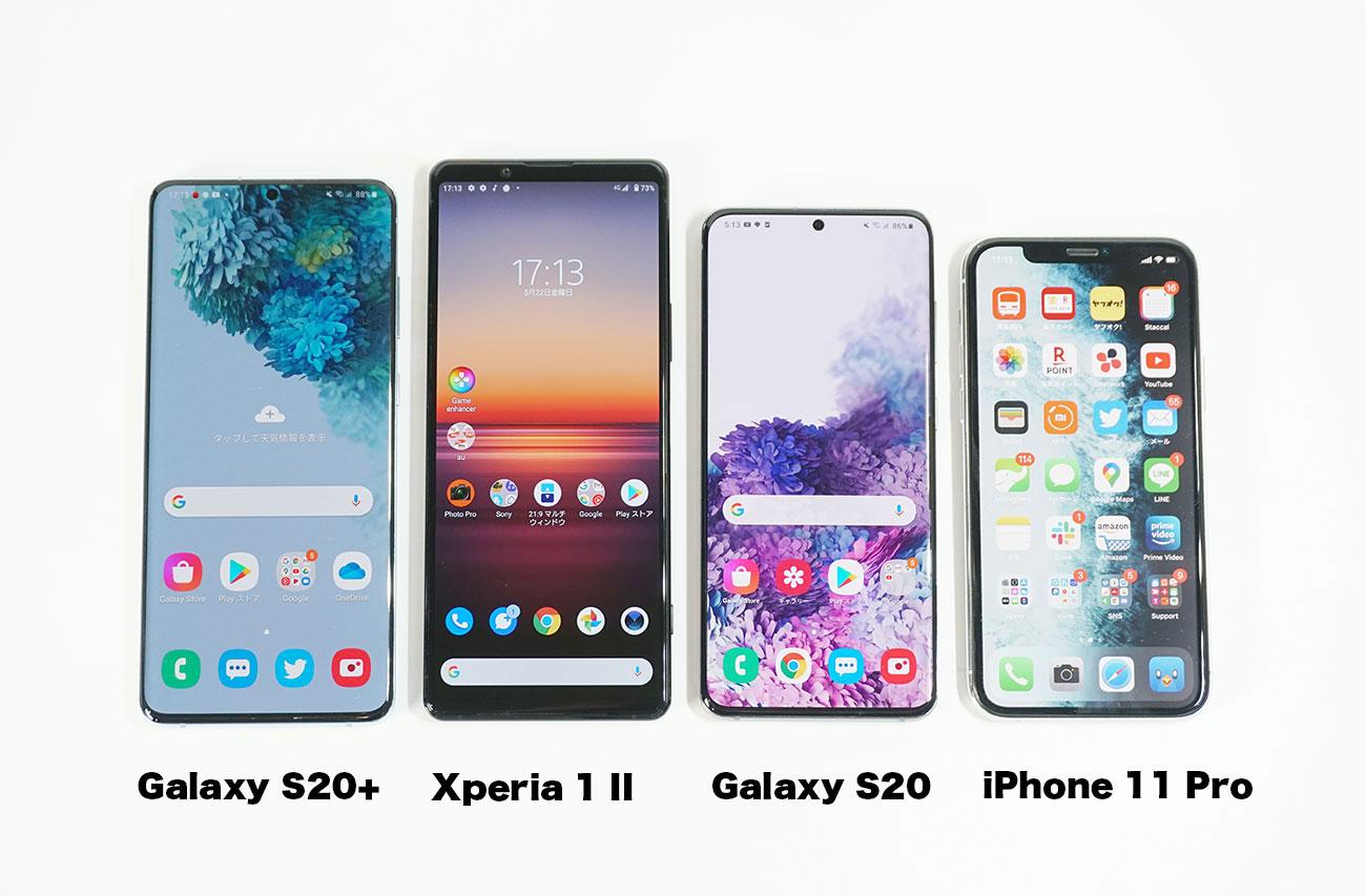 Galaxy S20+を他機種とサイズ比較