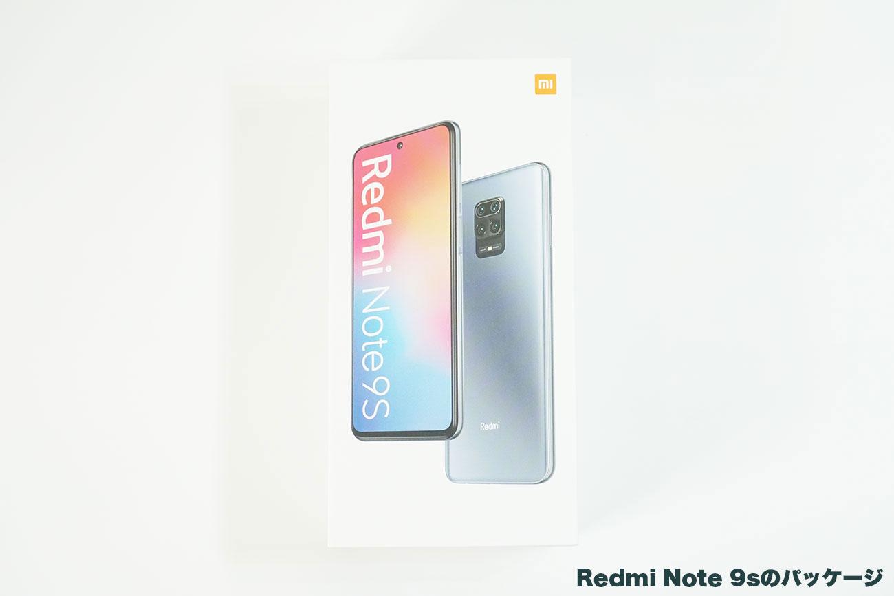 Redmi Note 9Sパッケージデザイン