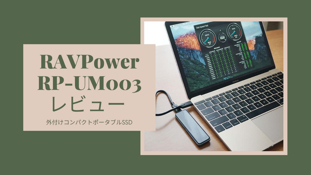 RAVPower RP-UM003 レビュー