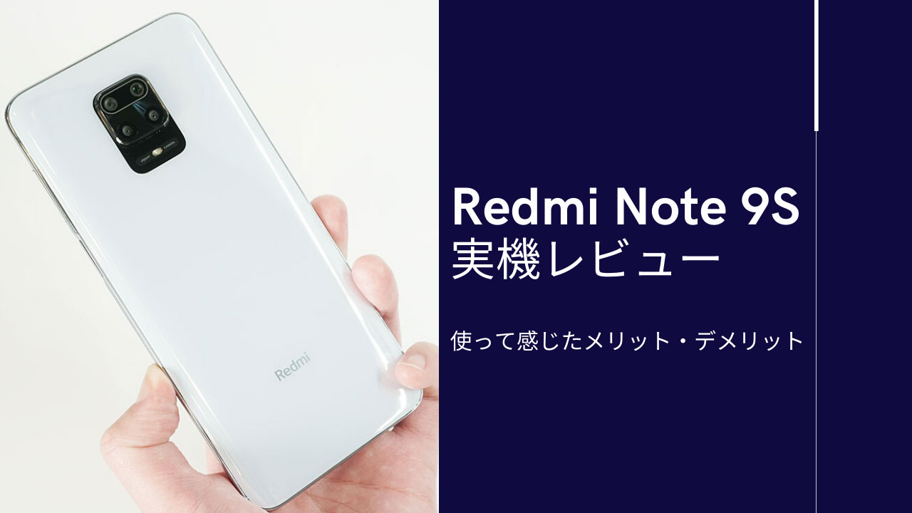 Redmi Note 9Sを使って感じたメリット・デメリット【実機レビュー】