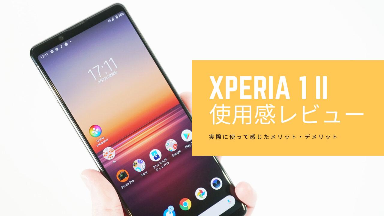 Xperia 1 IIを実際に使って感じたメリット・デメリット【使用感レビュー】
