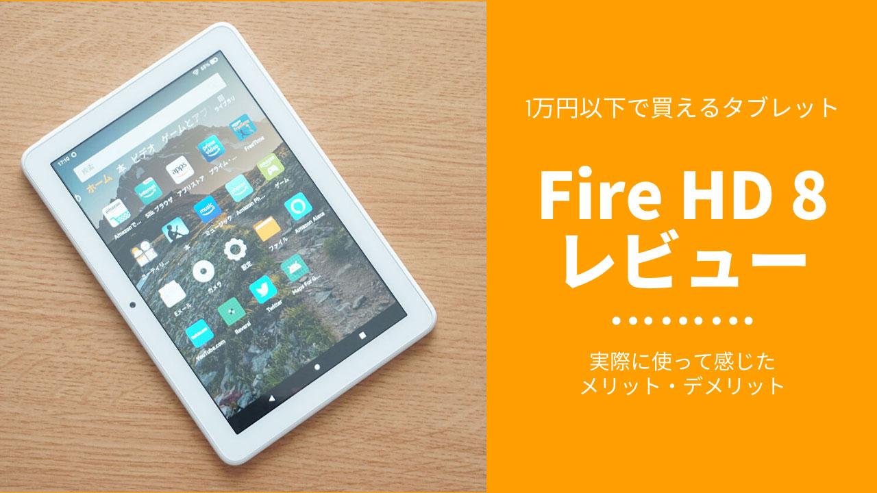 Fire HD 8(2020)を実際に使って感じたメリット・デメリット【使用感レビュー】