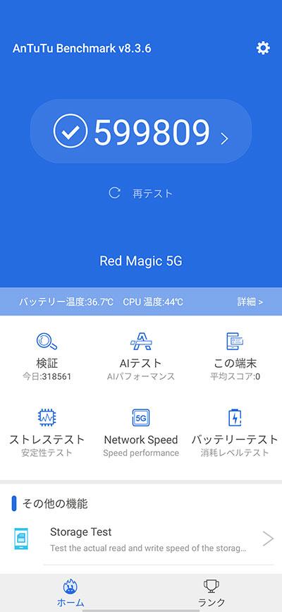 RedMagic 5Gのベンチマーク
