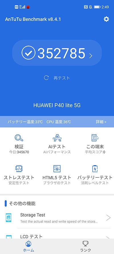 HUAWEI P40 lite 5Gのベンチマーク