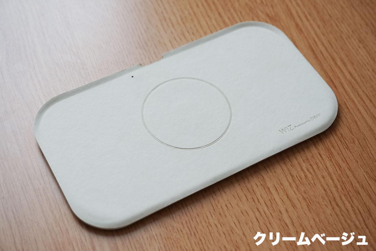 WIZ Wireless Charging Trayクリームベージュ