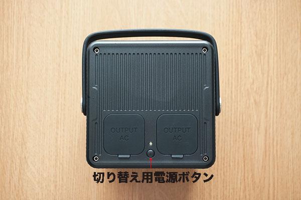ACコンセントのオンオフボタンがあるのは便利
