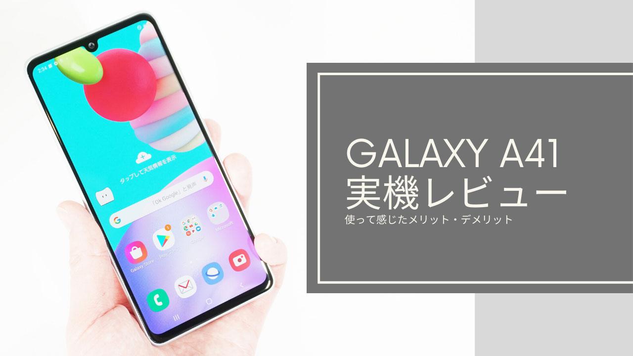 Galaxy A41を使って感じたメリット・デメリット【実機レビュー】