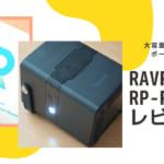 RAVPower RP-PB187 レビュー