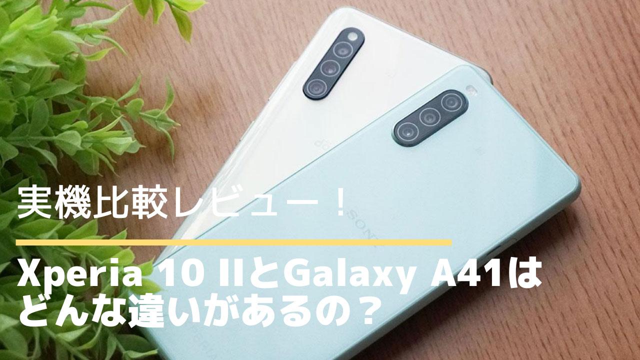 【実機比較レビュー】Xperia 10 IIとGalaxy A41はどんな違いがあるの?