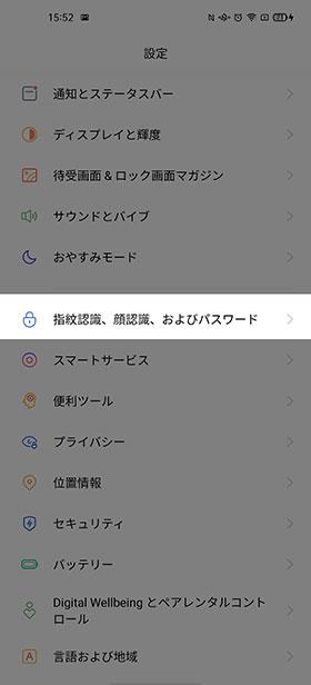 設定→指紋認証、顔認識、およびパスワード