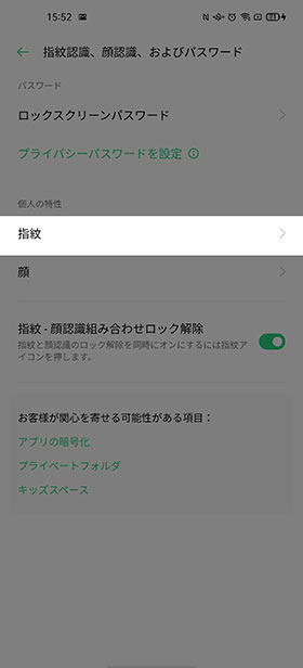指紋→指紋を追加