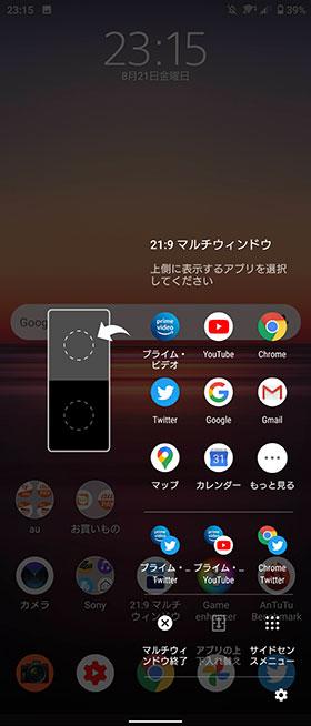 画面分割したいアプリを選ぶ