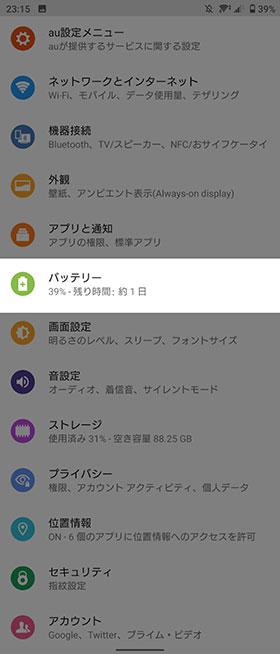 設定→バッテリー
