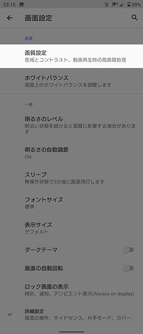 画面設定→画質設定