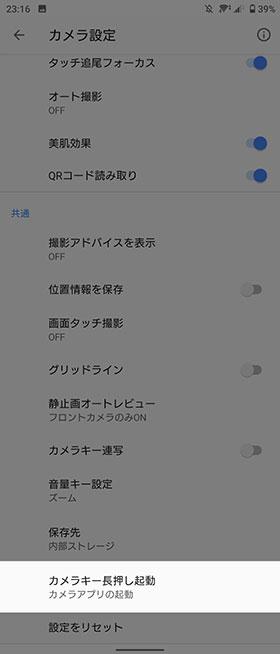 設定→カメラキー長押し起動