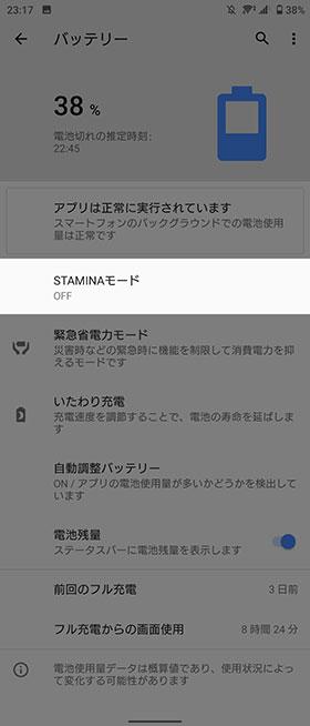 バッテリー→STAMINAモード