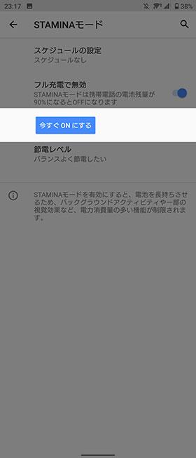 STAMINAモード→今すぐONにする