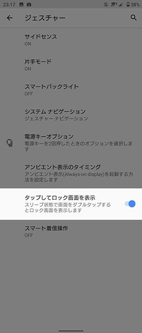 ジェスチャー→タップしてロック画面を表示をオンにする