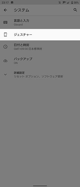 システム→ジェスチャーを選ぶ