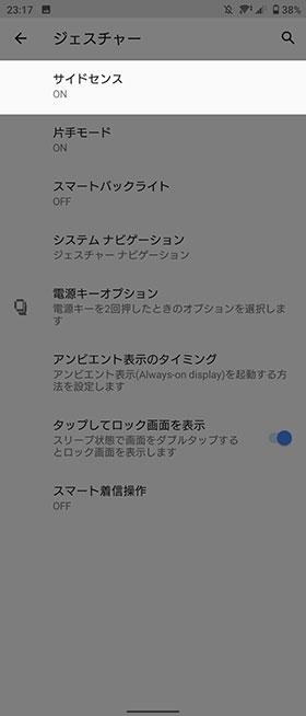 ジェスチャー→サイドセンス