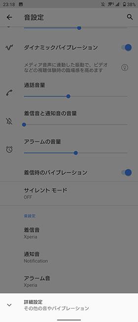 音設定→詳細設定