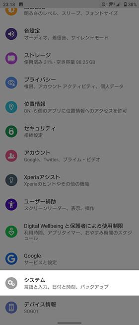 設定→システム