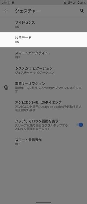 ジェスチャー→片手モード