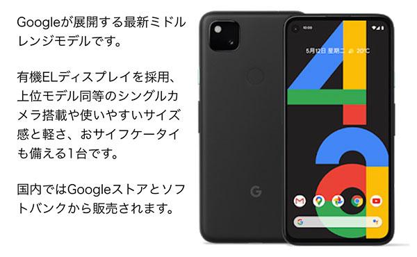 Google Pixel 4aを買うべき理由