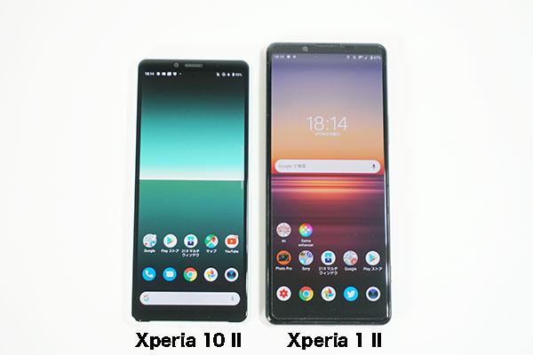 Xperia 1 IIとサイズを比べてみました