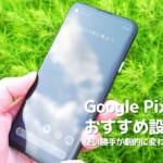 Google Pixel 4aのおすすめ設定!使い勝手が劇的に変わる便利機能まとめ!