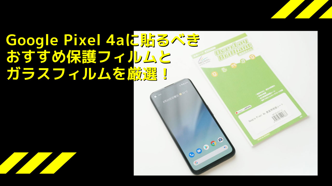 Google Pixel 4aに貼るべきおすすめ保護フィルムとガラスフィルムを厳選!