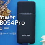 RAVPower RP-PB054Pro レビュー