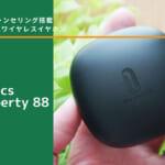 TaoTronics SoundLiberty 88 レビュー
