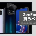 ZenFone 7を買うべき理由!7 Proとの違いや気になる残念ポイントも徹底解説!