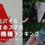 ワイモバイルおすすめスマホ機種ランキング2021年【口コミ・評判まとめ】