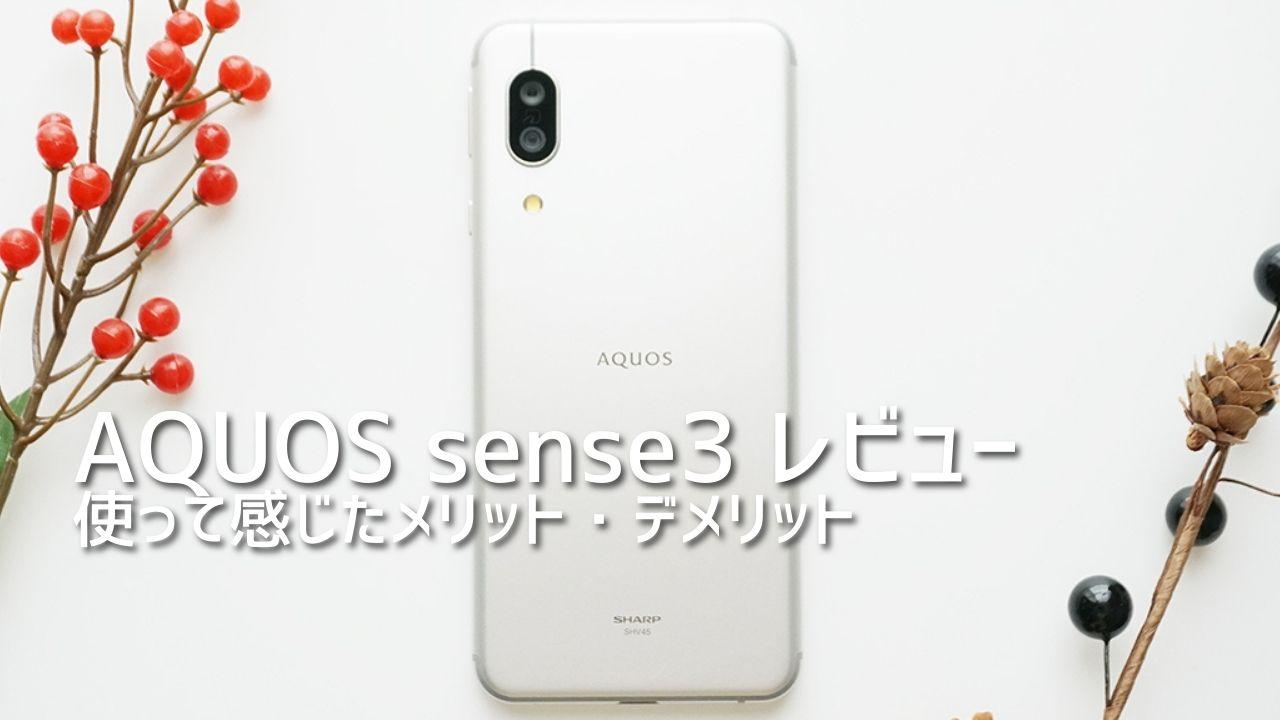 AQUOS sense3を使って感じたメリット・デメリット