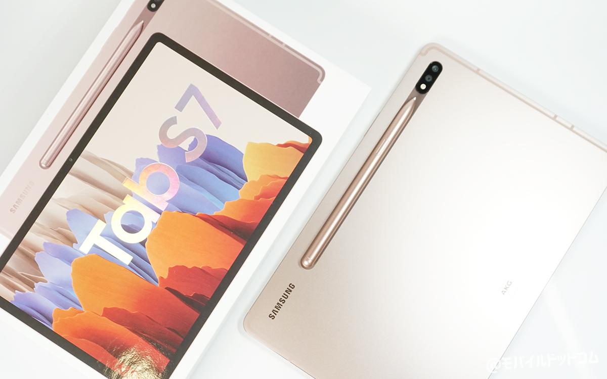 Galaxy Tab S7の外観・デザインをレビュー