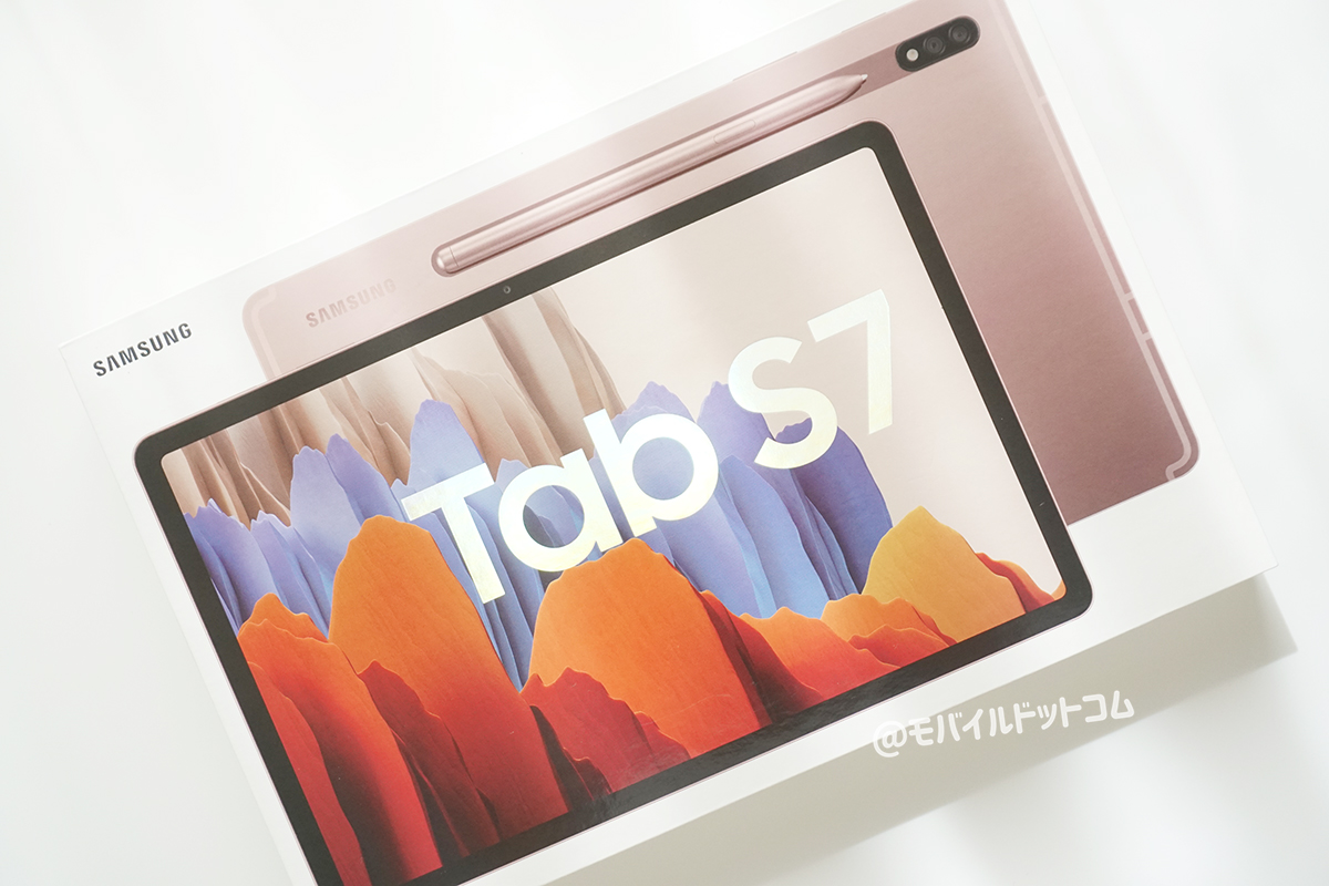 Galaxy Tab S7の価格とお得に買う方法