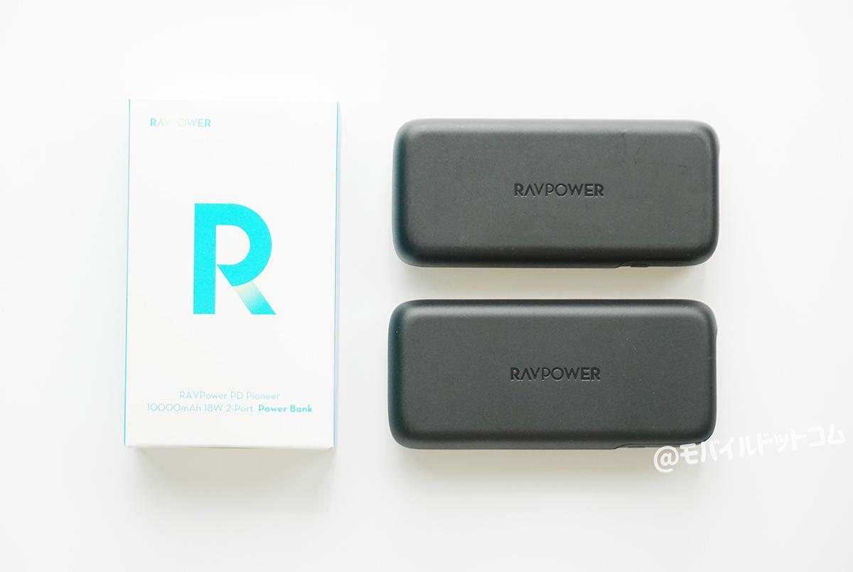 RAVPower RP-PB186の新モデルと旧モデルはどっち買えばいいの