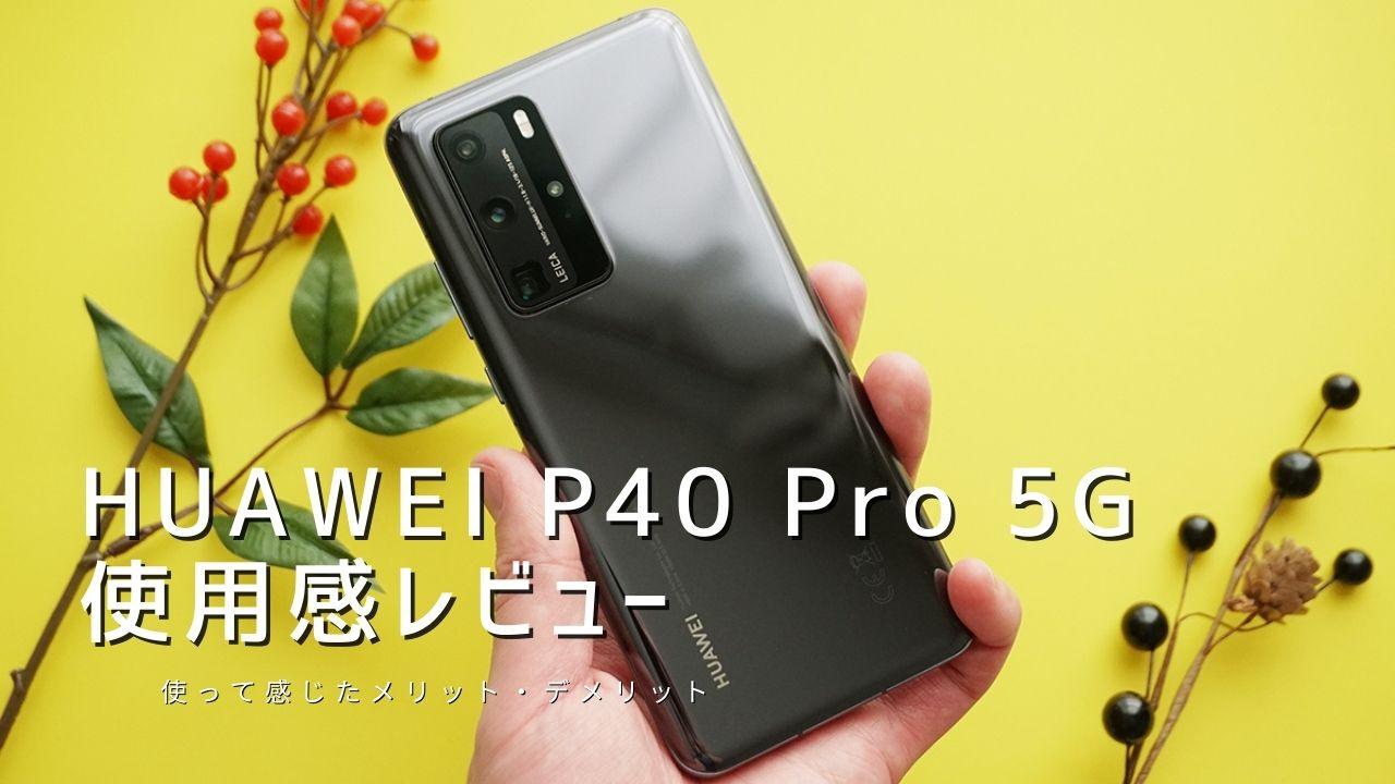 HUAWEI P40 Pro 5Gレビュー