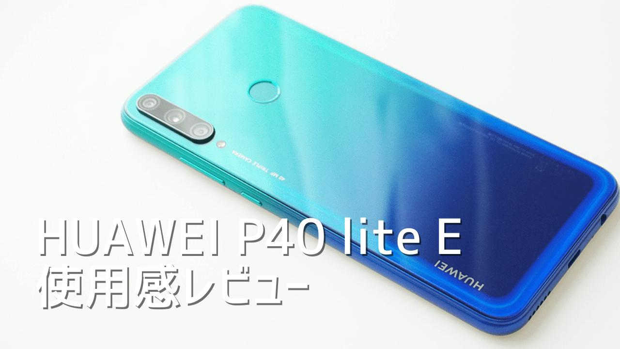 HUAWEI P40 lite Eを使って感じたメリット・デメリット【使用感レビュー】