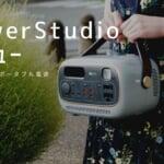 PowerStudio レビュー