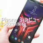 ROG Phone 3 レビュー